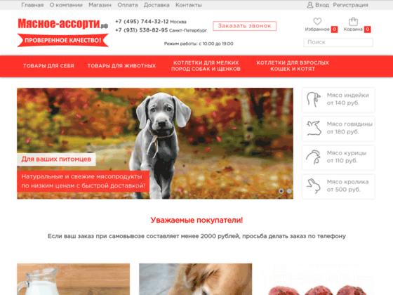 Скриншот сайта meat-assorti.ru