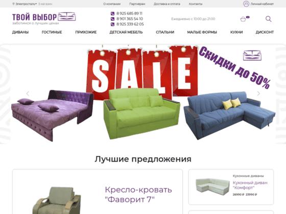 Скриншот сайта mebel-vibor.ru