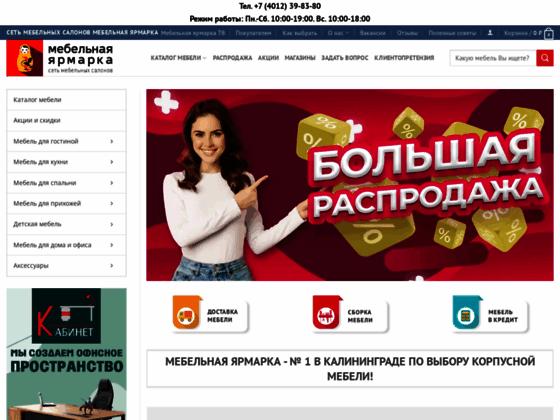 Скриншот сайта www.mebel-yarmarka.ru