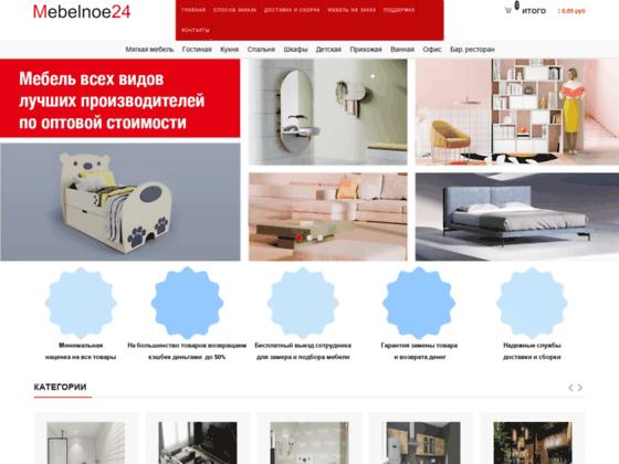 Скриншот сайта www.mebelnoe24.ru