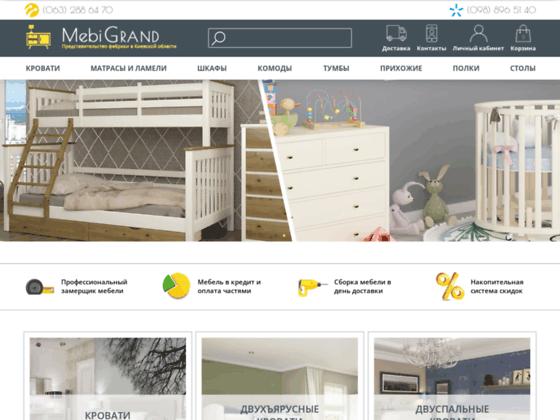 Скриншот сайта mebigrand.com.ua