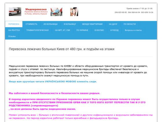 Скриншот сайта med.avto-zakaz.com.ua