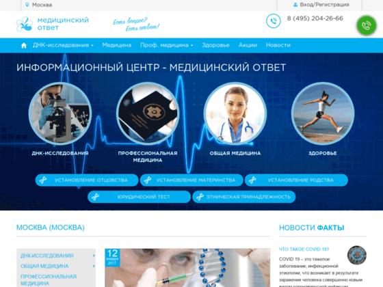 Скриншот сайта medre.ru