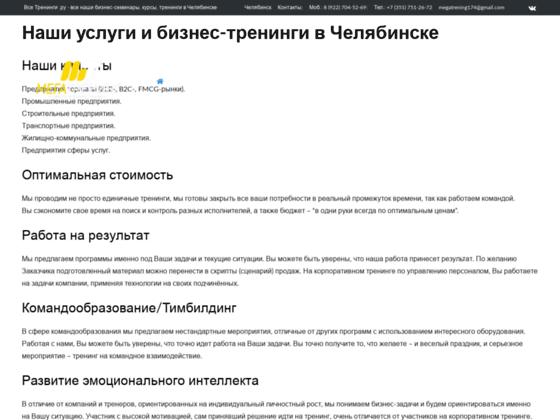 Скриншот сайта mega-trening.com