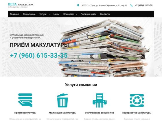 Скриншот сайта megamakulatura.ru