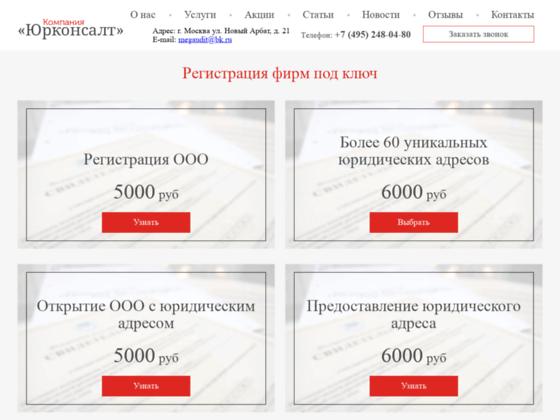 Скриншот сайта www.megaudit.ru