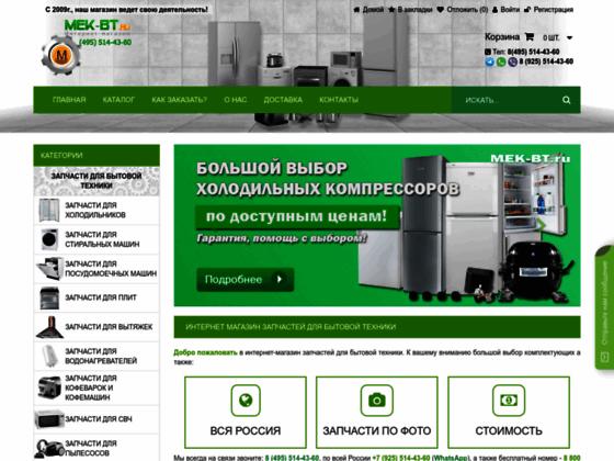 Скриншот сайта mek-bt.ru