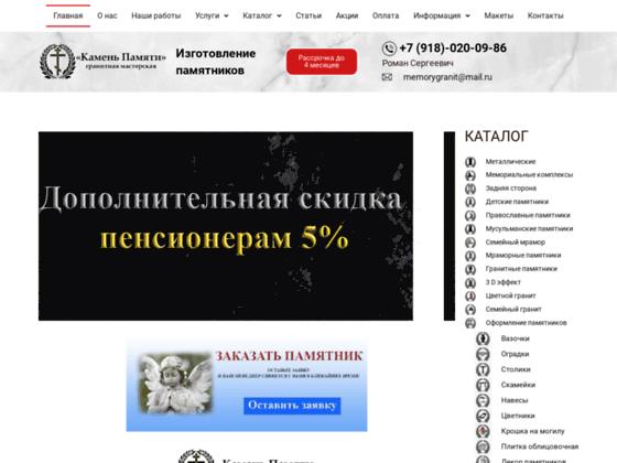 Скриншот сайта memorygranit.ru