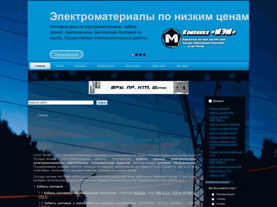 Скриншот сайта memru.ru