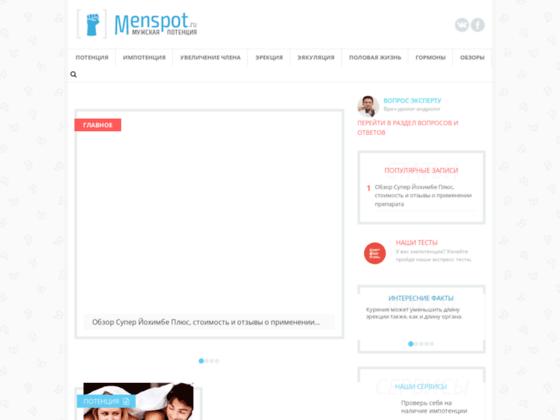 Скриншот сайта menspot.ru