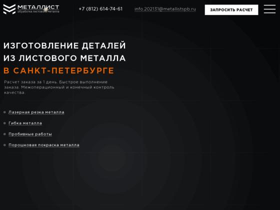 Скриншот сайта www.metallistspb.ru