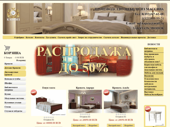 Скриншот сайта mf-kapriz.ru