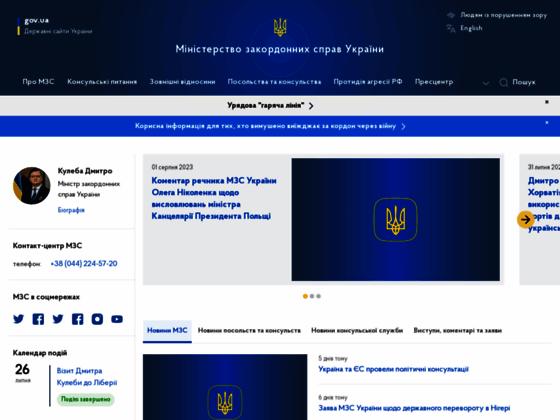Скриншот сайта www.mfa.gov.ua