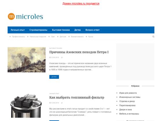 Скриншот сайта www.microles.ru