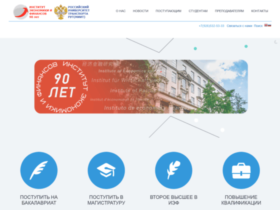 Скриншот сайта miit-ief.ru