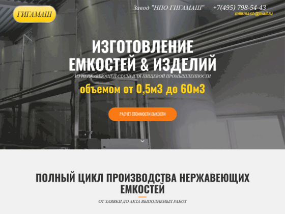 Скриншот сайта milkmash.ru