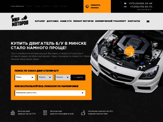 Скриншот сайта mir-motorov.by