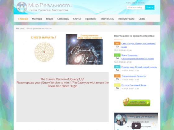 Скриншот сайта mir-real.ru