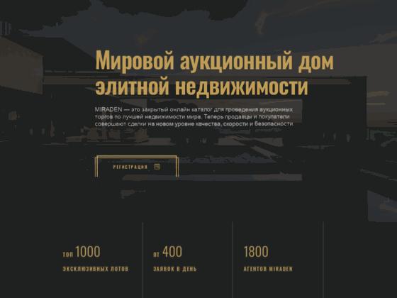 Скриншот сайта miraden.com