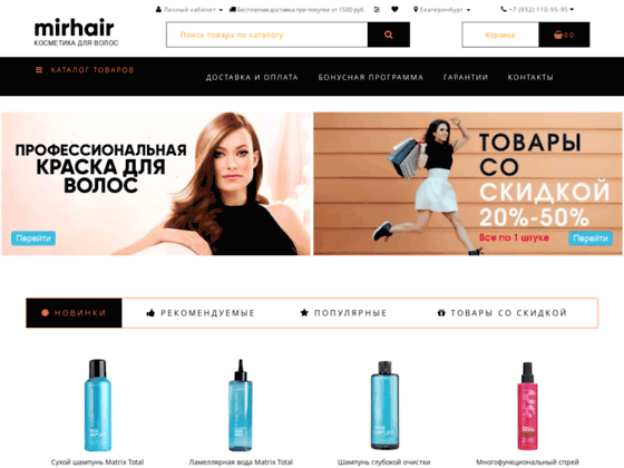 Скриншот сайта mirhair.ru