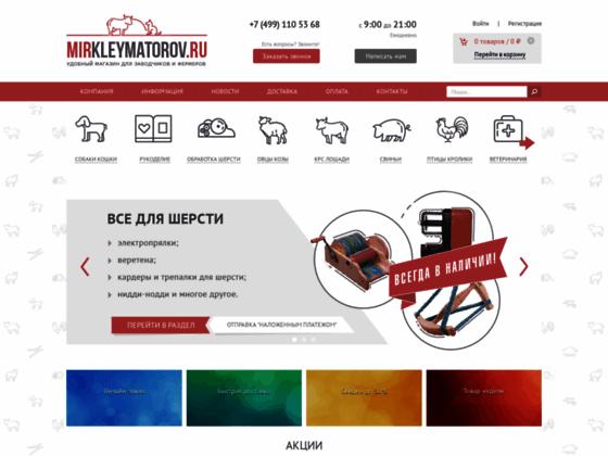 Скриншот сайта mirkleymatorov.ru