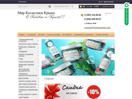 Скриншот сайта mirkosmetik.com