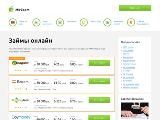 Скриншот сайта mirzaem.ru