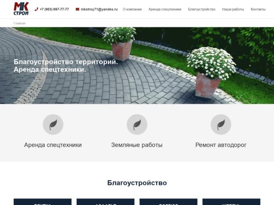 Скриншот сайта www.mk-stroy71.ru