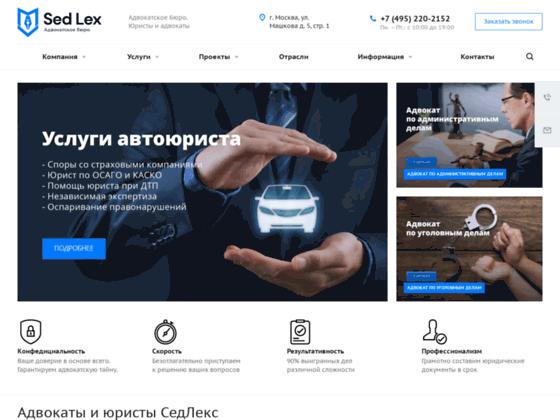 Скриншот сайта mkasedlex.ru