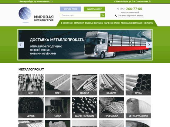 Скриншот сайта mmetallurg.ru