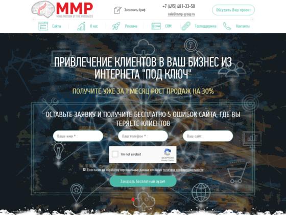 Скриншот сайта mmp-group.ru