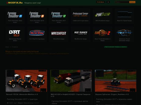 Скриншот сайта modfix.ru