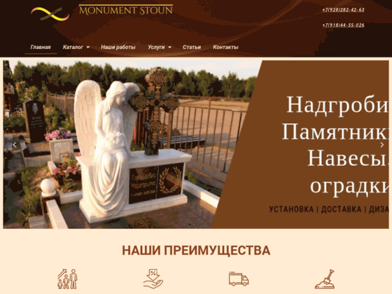 Скриншот сайта monument-stone.ru