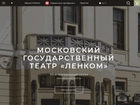 Скриншот сайта moscow.theater.com.ru