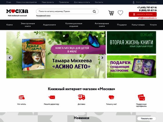 Скриншот сайта www.moscowbooks.ru