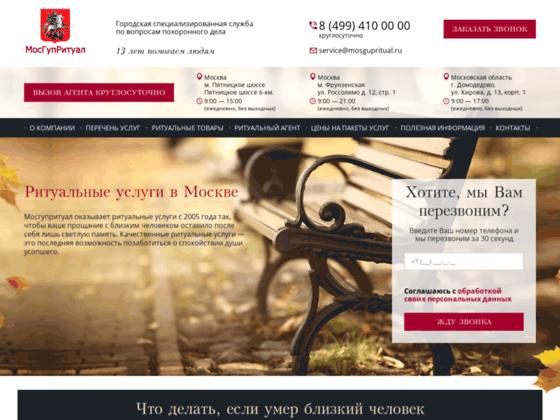 Скриншот сайта mosgupritual.ru
