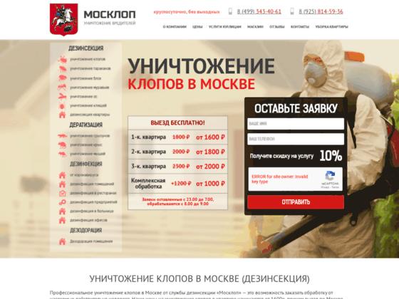Скриншот сайта mosklop.ru