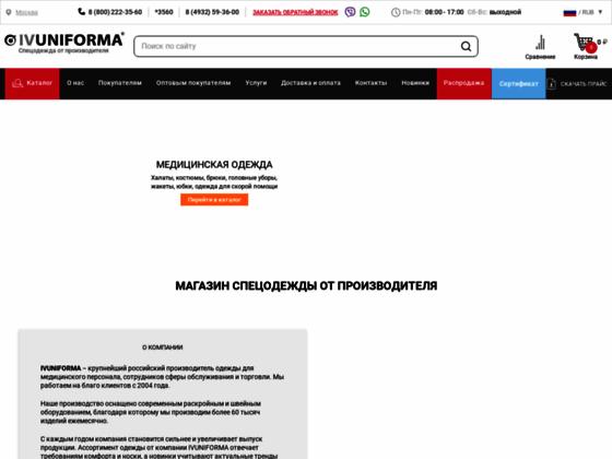 Скриншот сайта moskva.ivuniforma.ru
