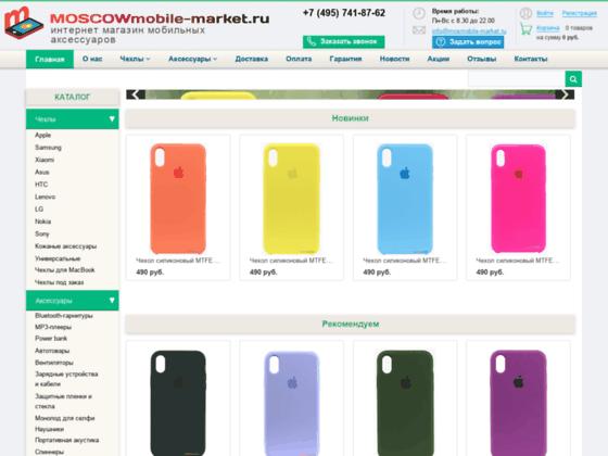 Скриншот сайта mosmobile-market.ru