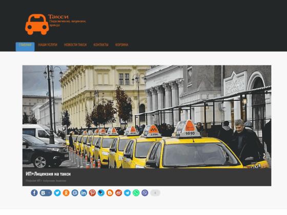 Скриншот сайта mostaxi.site