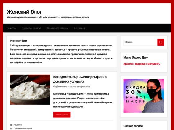 Скриншот сайта moy-blog.ru