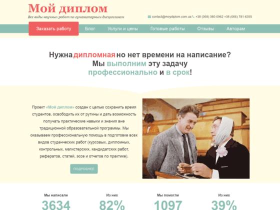 Скриншот сайта moydiplom.com.ua