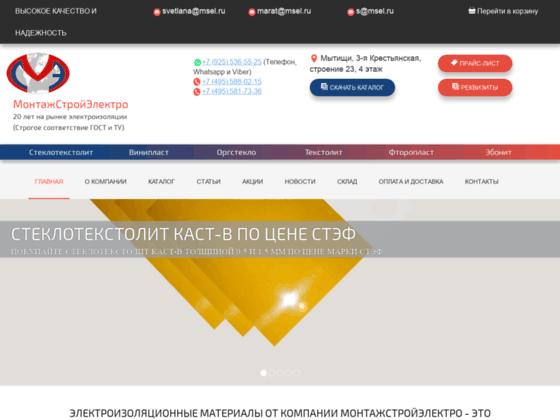 Скриншот сайта msel.ru