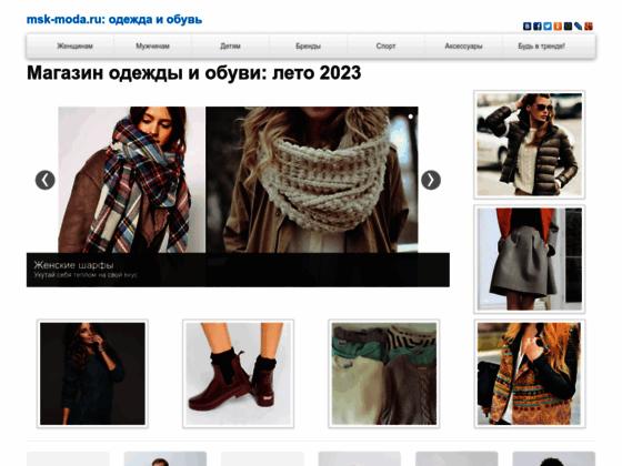 Скриншот сайта msk-moda.ru
