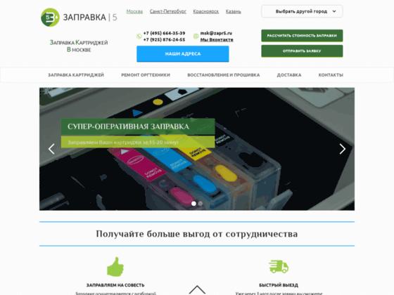 Скриншот сайта msk.zapr5.ru