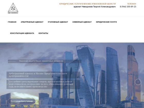 Скриншот сайта mskadvocate.ru