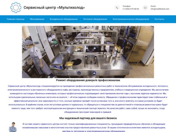 Скриншот сайта multiholod.com
