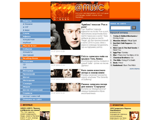 Скриншот сайта music.com.ua