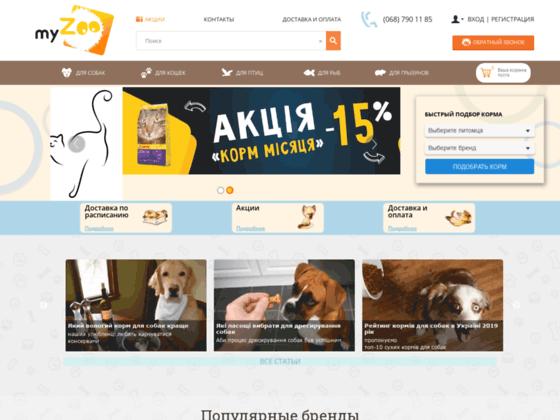 Скриншот сайта my-zoo.com.ua