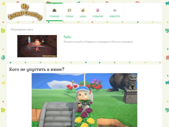 Скриншот сайта myanimalcrossing.ru